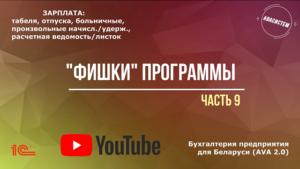 """""""Фишки"""" программы, часть 9/ЗАРПЛАТА: общие моменты"""