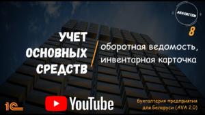 Учет основных средств/8/оборотная ведомость, инвентарная карточка ОС