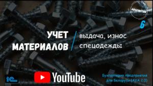 Учет материалов/6/выдача, износ спецодежды