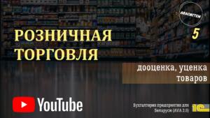 Розничная торговля/5/дооценка, уценка товаров