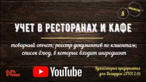 Учет в ресторанах и кафе/8/отчеты