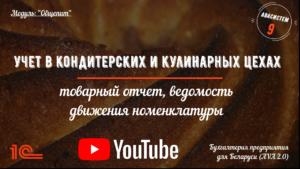 Учет в кондитерских и кулинарных цехах/9/товарный отчет, ведомость движения номенклатуры