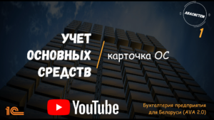 Учет основных средств/1/карточка основного средства