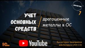 Учет основных средств/7/драгоценные металлы в ОС