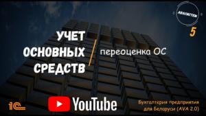 Учет основных средств/5/переоценка ОС