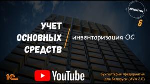 Учет основных средств/6/инвентаризация ОС