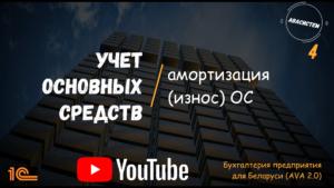 Учет основных средств/4/амортизация (износ) ОС