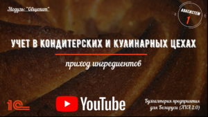 Учет в кондитерских и кулинарных цехах/1/приход ингредиентов
