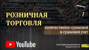 Розничная торговля/1/количественно-суммовой и суммовой учет