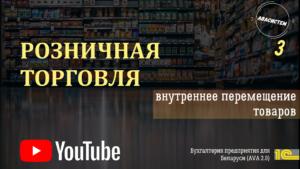 Розничная торговля/3/внутреннее перемещение товаров