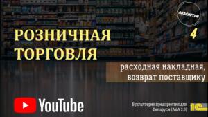 Розничная торговля/4/расходная накладная, возврат поставщику