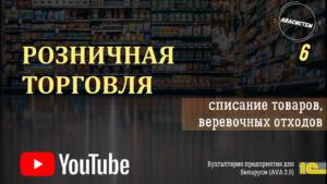 Розничная торговля/6/списание товаров, веревочных отходов