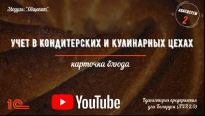 Учет в кондитерских и кулинарных цехах/2/карточка блюда