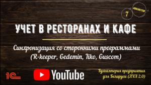 Учет в ресторанах и кафе/7/синхронизация с R-keeper, Gedemin, Iiko, Guscom