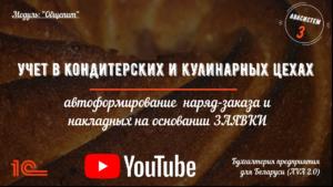 Учет в кондитерских и кулинарных цехах/3/автоформирование наряд-заказа и накладных на основании ЗАЯВКИ