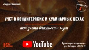 Учет в кондитерских и кулинарных цехах/5/акт учета влажности муки