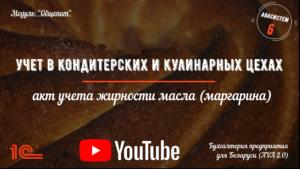 Учет в кондитерских и кулинарных цехах/6/акт учета жирности масла (маргарина)