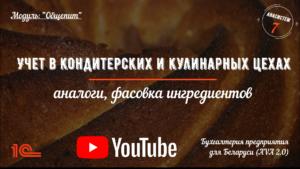 Учет в кондитерских и кулинарных цехах/7/аналоги, фасовка ингредиентов
