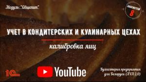 Учет в кондитерских и кулинарных цехах/8/калибровка яиц