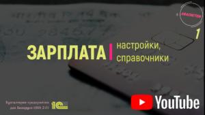ЗАРПЛАТА/1/настройки, справочники